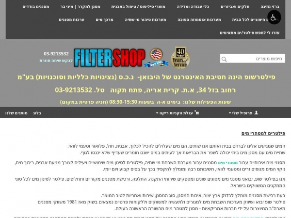 filtershop.co.il