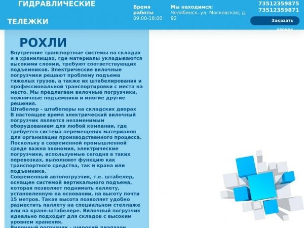 rokhli-kupit-chelyabinsk.ru