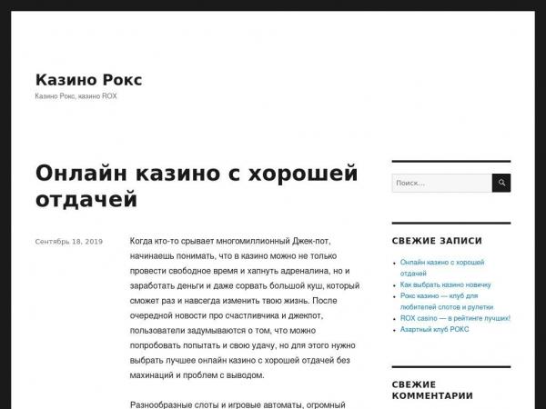 roxslot.ru