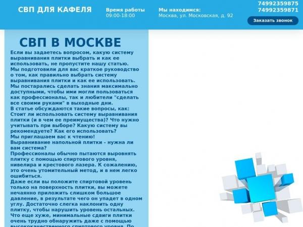 svp-moskva.ru