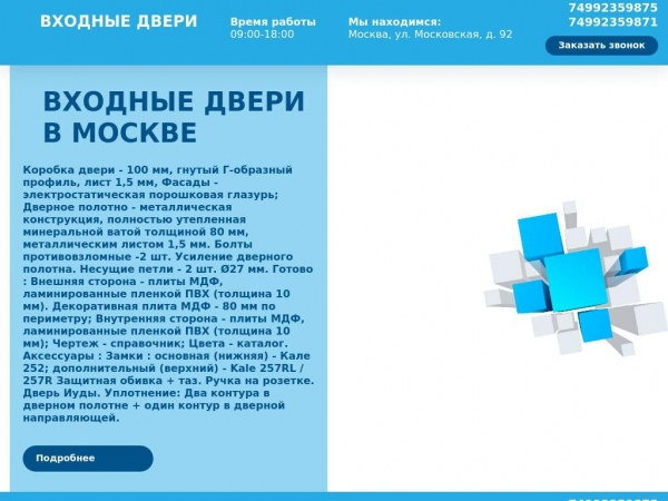 vhodnaja-metallicheskaja-dver.ru
