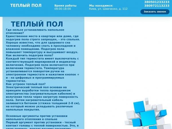 elektricheskiy-teppliy-pol.pp.ua