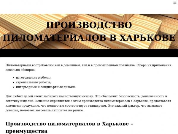 pilomaterialysl.pp.ua