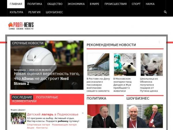 profi-news.ru