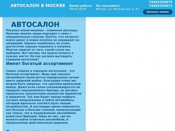 promoautosalon.ru