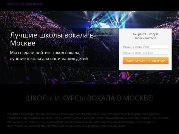 shkola-vocala-moskva.ru